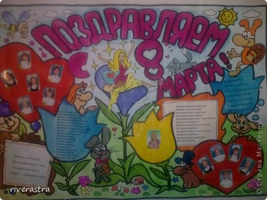 Эта стенгазета была сделана вечером перед выпускным в детском саду! Хорошо что дома оказались подходящие фотографии! фото 5