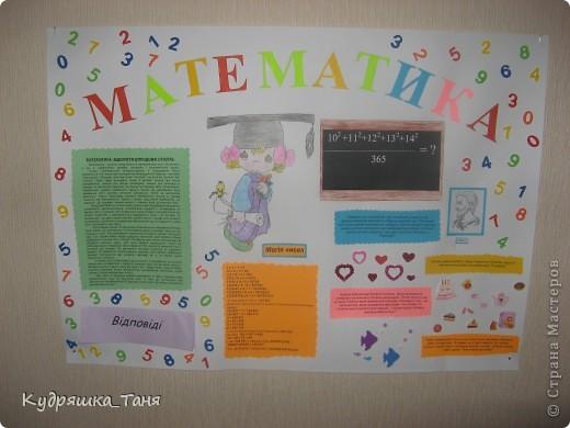 Неделе математики посвящается... фото 1