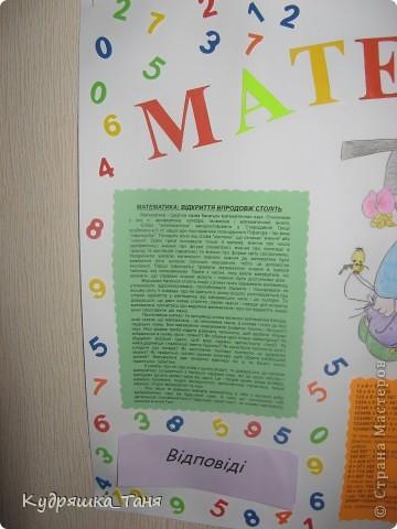 Неделе математики посвящается... фото 2