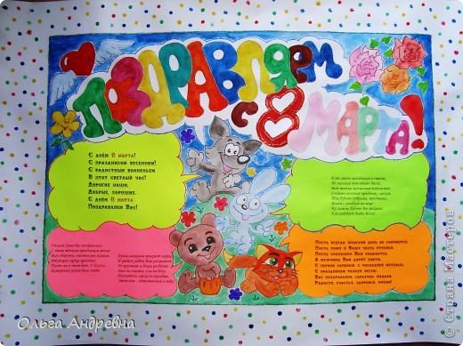 Вот такое поздравление сделала для воспитателей д/сада. фото 1