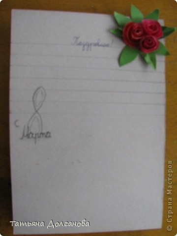 Своим  ученикам я предложила два варианта открыток  со спиральными розочками( спасибо за идею Татьяне Николаевне) фото 7