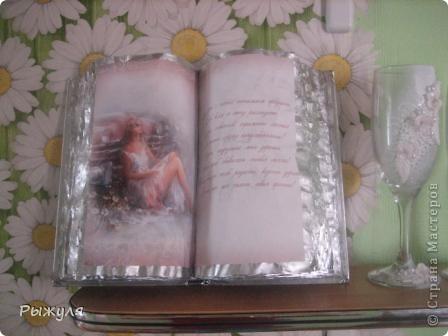 Вот такая книга вместо просто открытки. фото 1