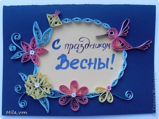 Нашла такую открытку в интернете (http://increations.blogspot.com/2009/03/happy-birthday-quilling.html ). Немного изменила цвета... и вот открытка для подруги на весенний праздник готова! фото 1