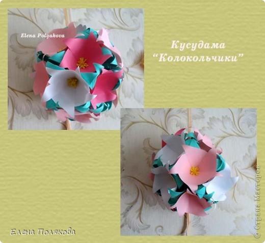 """В этом году в качестве подарков к празднику Весны, я выбрала кусудамы. Вот какие получились. Больше спасибо Амелии за ее цветочные кусудамы и Татьяне Мурзиной за сонобе.  <a href=""""http://stranamasterov.ru/node/59890"""">МК. Кусудама """"Кактус""""</a> фото 2"""