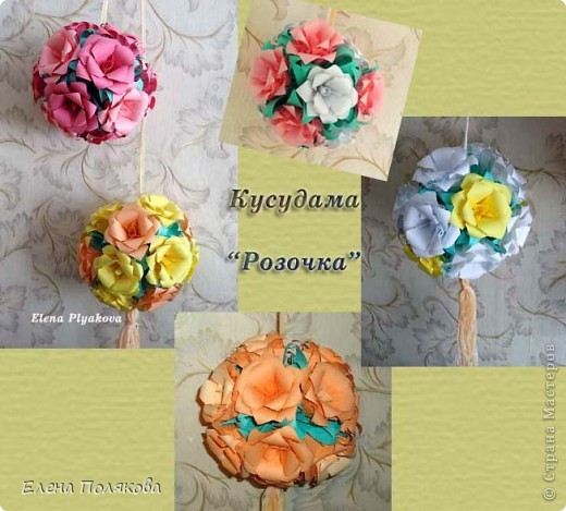 """В этом году в качестве подарков к празднику Весны, я выбрала кусудамы. Вот какие получились. Больше спасибо Амелии за ее цветочные кусудамы и Татьяне Мурзиной за сонобе.  <a href=""""http://stranamasterov.ru/node/59890"""">МК. Кусудама """"Кактус""""</a> фото 5"""