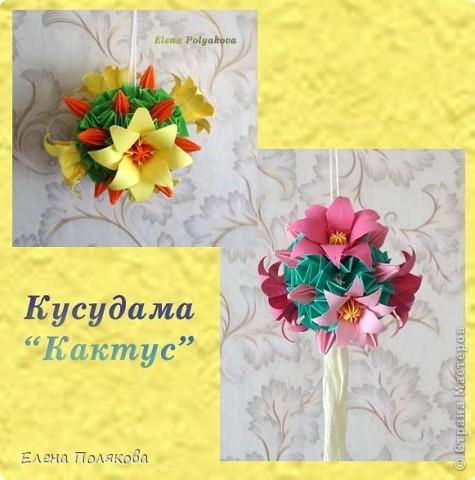 """В этом году в качестве подарков к празднику Весны, я выбрала кусудамы. Вот какие получились. Больше спасибо Амелии за ее цветочные кусудамы и Татьяне Мурзиной за сонобе.  <a href=""""http://stranamasterov.ru/node/59890"""">МК. Кусудама """"Кактус""""</a> фото 1"""
