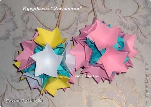 """В этом году в качестве подарков к празднику Весны, я выбрала кусудамы. Вот какие получились. Больше спасибо Амелии за ее цветочные кусудамы и Татьяне Мурзиной за сонобе.  <a href=""""http://stranamasterov.ru/node/59890"""">МК. Кусудама """"Кактус""""</a> фото 6"""