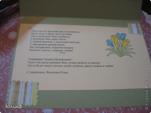Открытка для подруги Распечатка, бумага акварельная, бумага для скрапа, наклейка, цветок тканевый, украшено контуром Декола и глиттером фото 7
