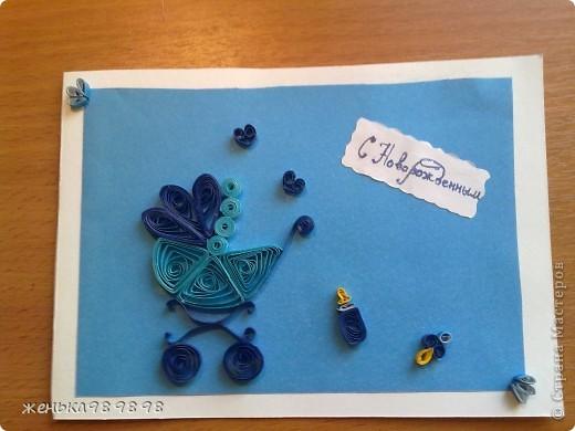 вот такая открыточка для новорожденного мальчика фото 1