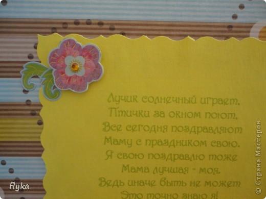 Открытка для игры по скетчу http://stranamasterov.ru/node/159827?c=favorite фото 7