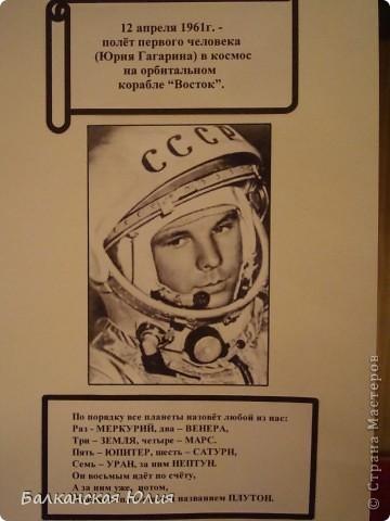 Стенгазета на день космонавтики, повторюшки. фото 4