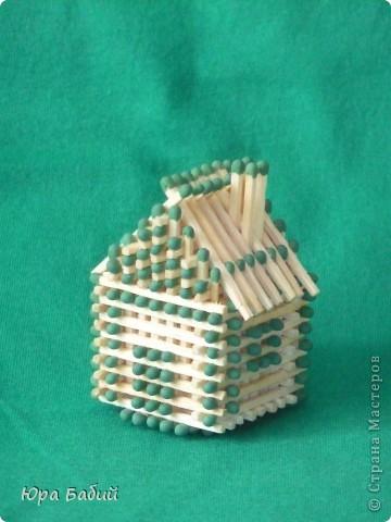 Чуть ниже указано, как делать такой домик, шириной у 8 спичек, но у меня сделано с шириной у 7 спичек, так как 8 спичек не влезают. фото 1