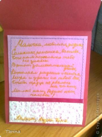 открыточка для мамы на 8марта фото 2
