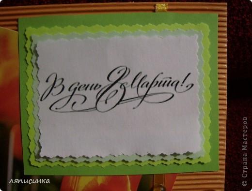 Открытка к игре по скетчу.Материал: гофрированный картон, готовая открытка, лента, полубусины. фото 3
