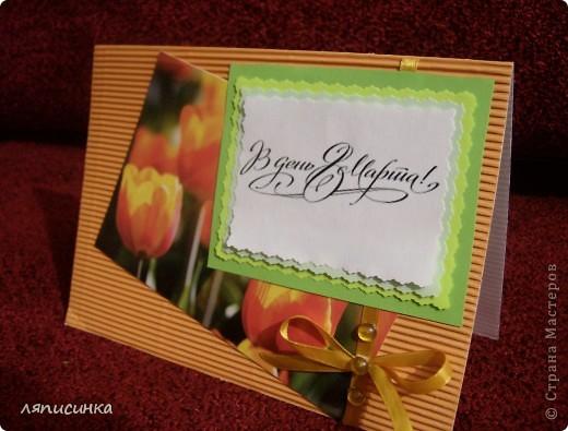 Открытка к игре по скетчу.Материал: гофрированный картон, готовая открытка, лента, полубусины. фото 5
