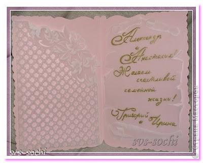 Свадебная открытка пергамано фото 2