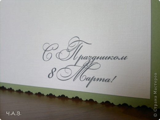 Благодарю всех мастериц за вдохновение!!! Сделала открытки к 8 Марта!))) фото 15