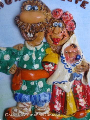 """""""На что клад коли в семье лад"""". Понравились объёмные статуэтки из глины( наткнулась в интернете). И сделала себе из теста -картинки небольшие 15*20 см. Очень они мне показались домашними, одним словом семейные. фото 4"""