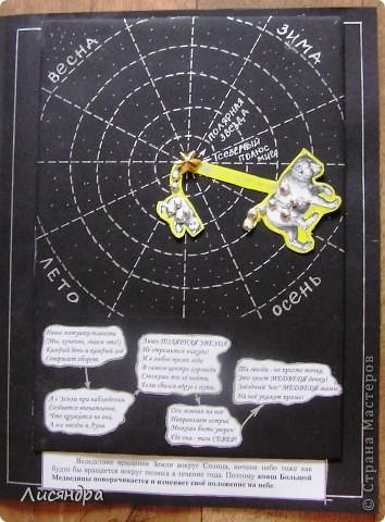 """У сына по """"окружающему миру"""" (1 класс) было задание – понаблюдать и зарисовать как меняется положение на небе созвездия Большой Медведицы в разные времена года. Конечно, можно воспользоваться очень удобной и простой программой построения карты звёздного неба http://www.astronet.ru/db/map/ Вводишь пункт наблюдения, дату, время, часть неба (юг, север) и вперёд – остаётся только срисовать нужное созвездие. Но ребёнку это не понять. Тупо перерисовать или списать – нет, так учится не интересно, надо ПОНЯТЬ. В результате поисков объяснений доступных детскому восприятию, наткнулась на очень полезный сайт http://www.astrogalaxy.ru/kind11.html Рекомендую! В результате появилась идея сделать вращающуюся модель Большой Медведицы. Вот как она у нас получилась. фото 4"""