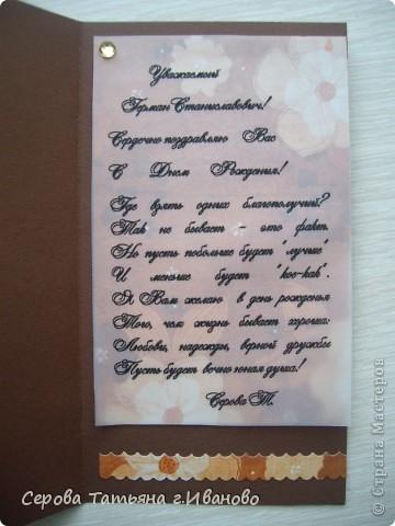 Спасибо всем, кто откликнулся на мою просьбу о помощи!!! Спасибо! Вот теперь я довольна получившимся результатом и мыслей дарить или не дарить не возникает :) Спасибо ОГРОМНОЕ  Хомочке, Полине-Sonrisa, Елена Радуга!!! Спасибо Гульфие и Yulia L- благодаря Вашим подсказкам у меня теперь горит внутри идея другой мужской открытки!  Спасибо Стоянке за поддержку моих работ! Спасибо большое вам! фото 4