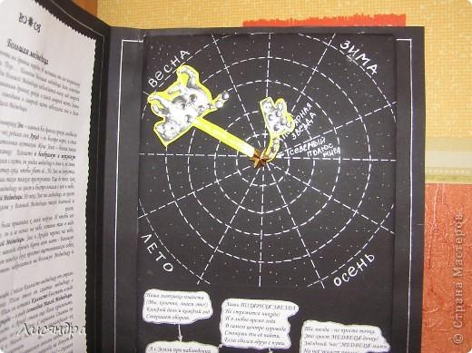 """У сына по """"окружающему миру"""" (1 класс) было задание – понаблюдать и зарисовать как меняется положение на небе созвездия Большой Медведицы в разные времена года. Конечно, можно воспользоваться очень удобной и простой программой построения карты звёздного неба http://www.astronet.ru/db/map/  Вводишь пункт наблюдения, дату, время, часть неба (юг, север) и вперёд – остаётся только срисовать нужное созвездие. Но ребёнку это не понять. Тупо перерисовать или списать – нет, так учится не интересно, надо ПОНЯТЬ. В результате поисков объяснений доступных детскому восприятию, наткнулась на очень полезный сайт http://www.astrogalaxy.ru/kind11.html Рекомендую! В результате  появилась идея сделать вращающуюся модель Большой Медведицы. Вот как она у нас получилась.   фото 2"""