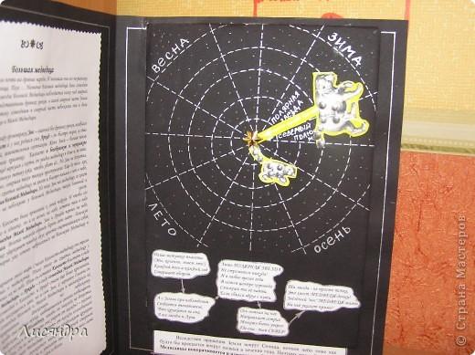 """У сына по """"окружающему миру"""" (1 класс) было задание – понаблюдать и зарисовать как меняется положение на небе созвездия Большой Медведицы в разные времена года. Конечно, можно воспользоваться очень удобной и простой программой построения карты звёздного неба http://www.astronet.ru/db/map/  Вводишь пункт наблюдения, дату, время, часть неба (юг, север) и вперёд – остаётся только срисовать нужное созвездие. Но ребёнку это не понять. Тупо перерисовать или списать – нет, так учится не интересно, надо ПОНЯТЬ. В результате поисков объяснений доступных детскому восприятию, наткнулась на очень полезный сайт http://www.astrogalaxy.ru/kind11.html Рекомендую! В результате  появилась идея сделать вращающуюся модель Большой Медведицы. Вот как она у нас получилась.   фото 3"""
