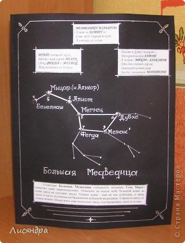 """У сына по """"окружающему миру"""" (1 класс) было задание – понаблюдать и зарисовать как меняется положение на небе созвездия Большой Медведицы в разные времена года. Конечно, можно воспользоваться очень удобной и простой программой построения карты звёздного неба http://www.astronet.ru/db/map/ Вводишь пункт наблюдения, дату, время, часть неба (юг, север) и вперёд – остаётся только срисовать нужное созвездие. Но ребёнку это не понять. Тупо перерисовать или списать – нет, так учится не интересно, надо ПОНЯТЬ. В результате поисков объяснений доступных детскому восприятию, наткнулась на очень полезный сайт http://www.astrogalaxy.ru/kind11.html Рекомендую! В результате появилась идея сделать вращающуюся модель Большой Медведицы. Вот как она у нас получилась. фото 6"""