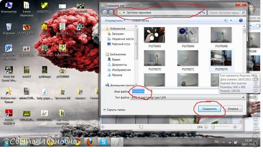 """Программа с помощью которой я объединяю фотографии называется """"PAINT"""", она входит в стандартный пакет """"Windows"""". фото 19"""