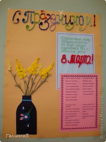 Вот такую стенгазету мы сделали для наших мам к 8 Марта в детском саду. фото 1