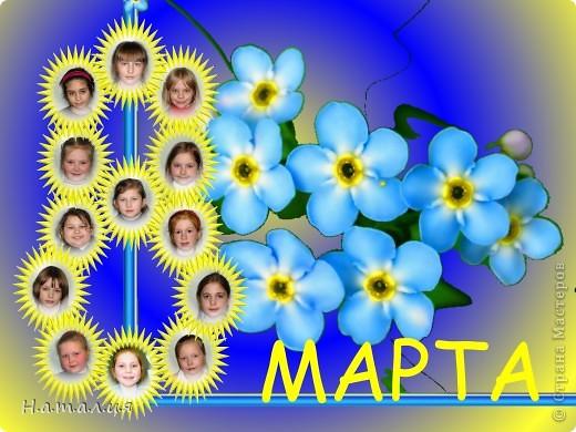 Открытки к  8 марта девочкам однокласницам. фото 8