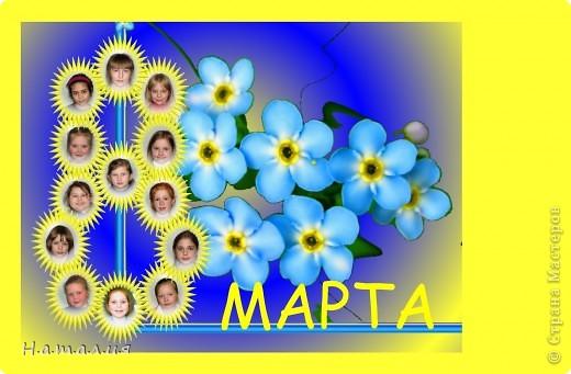 Открытки к  8 марта девочкам однокласницам. фото 7
