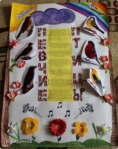 Стенгазета для первоклашек к международному дню птиц. фото 1
