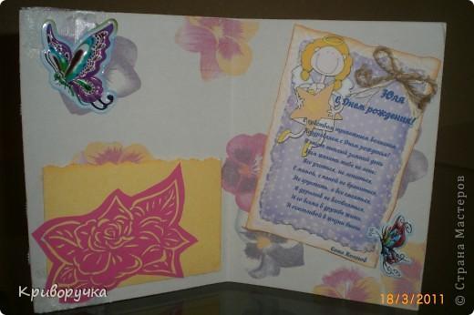 Это открытка для девочки, которой исполнилось 11лет. фото 2