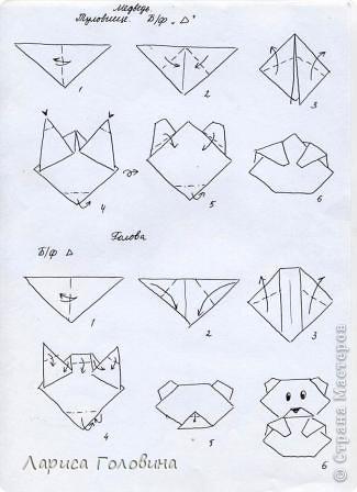 Мишки оригами. фото 8