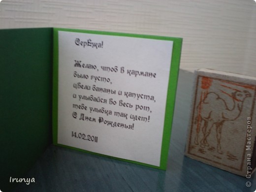 Нужно было срочно добавить что-нибудь к подарку другу на ДР. Было решено сделать открыточку... фото 3