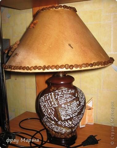 Моя любимая лампа! фото 2