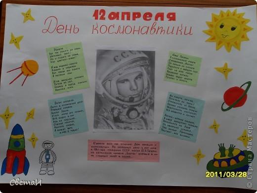 Вот такую стенгазету мы изготовили с сыном в школу на День космонавтики.