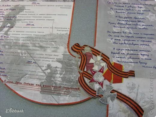 Стенгазета День Победы Аппликация Стенгазета к Дню Победы фото 4