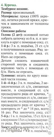 "Мой "" птичий"" двор. фото 22"