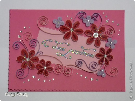 """открытка """"с днем рождения"""" фото 1"""