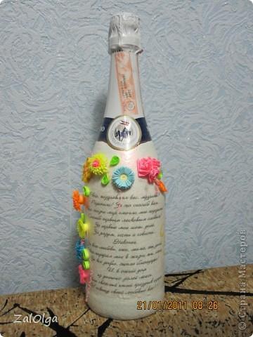 Эту бутылочку делала в подарок родителям на 27 годовщину свадьбы! фото 3