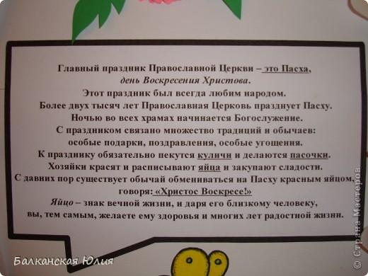 Плакат на пасху, повторюшки фото 6