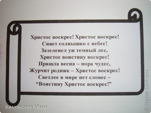 Плакат на пасху, повторюшки фото 7