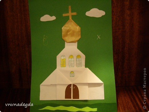 """Вот такие златоглавые соборы получились у моих учениц Воскресной школы. Делали их в подарок родителям на Пасху. Идею взяли из книги Г.В.Ивановой """"Открытки с улыбкой"""". фото 6"""