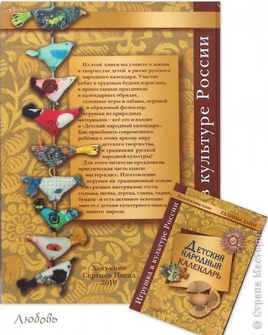 """Очень часто использую в своей работе книгу Галины Дайн """"Детский народный календарь"""". На этот раз я обратила внимание на тряпичных птичек. фото 1"""