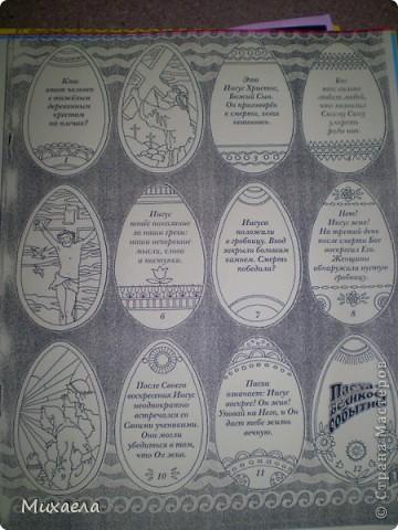 Такая  вот получилось  открытка  с Пасхальной  историей. фото 5