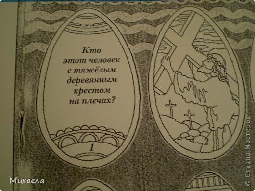 Такая  вот получилось  открытка  с Пасхальной  историей. фото 6