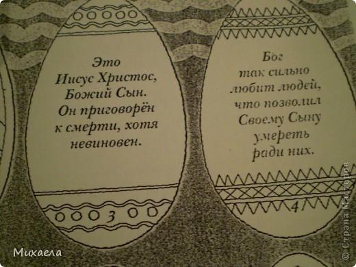 Такая  вот получилось  открытка  с Пасхальной  историей. фото 7