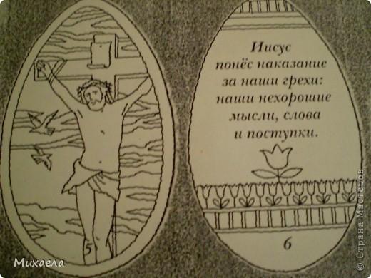 Такая  вот получилось  открытка  с Пасхальной  историей. фото 8