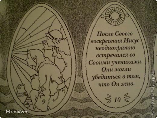 Такая  вот получилось  открытка  с Пасхальной  историей. фото 10